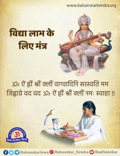 Vidyalabh ke Liye saraswati Mantra