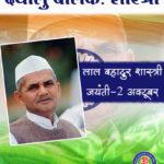Lal Bahadur Shastri Jayanti Special Story in Hindi [2 Oct 2021]