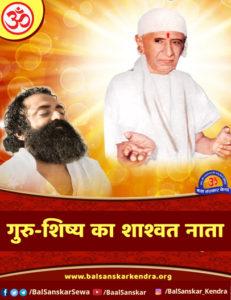 Guru Shishya Relationship [Rishta]: Guru-Shishya Parampara Hindi