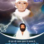 Guru Aagya - Real Incident Story of China Peak Nainital in Hindi