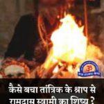 Samarth Ramdas Ka Shishya Tantrik Ke Shraap Se Kaise Bach Gaya