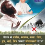 Life Me Sabse Important Kya hai : Health, Wealth, Family Or Guru
