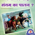 brahmacharya importance in hindi