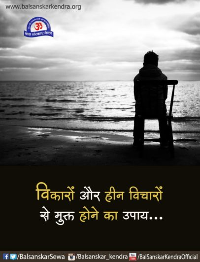 galat vichar se kaise bachein, control lust thoughts