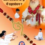 bal sanskar kendra mein kaise manaye raksha bandhan