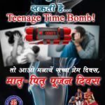 youth of india can become teenage bomb