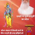 Pujya BapuJi Sandesh on Dussehra