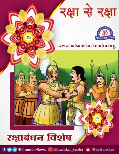 Raksha bandhan story