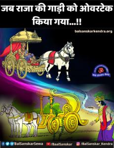 Jb raja ki gadhi Ko overtake Kiya Gaya sant deva maharaj story