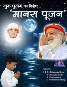 Manas Pujan [Mental Worship] Vidhi : Guru Purnima 2021 Special