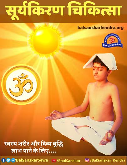 Surya Kiran chikitsa sunbathing benefits