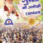 adhyatmik drishti se raksha bandhan