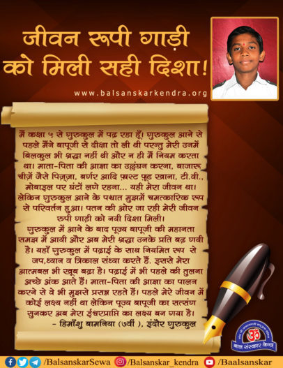 benefits of gurukul education system
