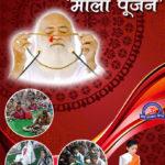 mala pujan vidhi and mantra