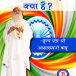 sacchi azadi kya hai independence day