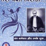 Thakur Ram Singh Ji Sant Thanedar Short Story