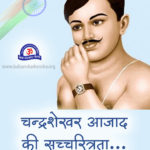 chandra shekhar azad biography story