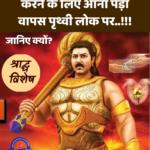 karna ko bhi ann daan karne ke lie aana pada prithvi par paas