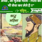 Shah Jahan Letter(Patra) to Aurangzeb