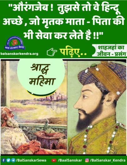Shah Jahan Letter To Aurangzeb in Hindi: Pitru Paksh (Shradh) Special