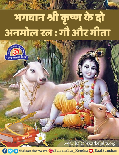 Shri Krishna ke anmol ratan gau aur geeta