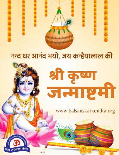 Krishna Janmashtami 2021 Puja Vidhi, Time, Vrat, Wishes, Images
