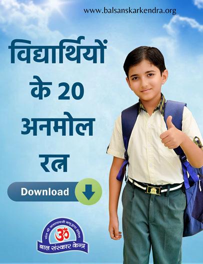 Vidyarthiyon k 20 Anmol Ratna