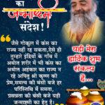 Krishna Janmashtami 2021 Special - Pujya Shri BapuJi's Sandesh