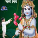 bhagwan hi apke sacche mitra janmashtami special