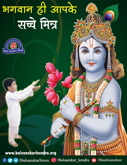 Bhagwan hi Apke Sacche Mitra [God is True Friend] Janmashtami Special