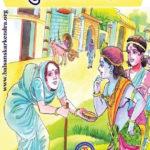 kubja and krishna story in hindi