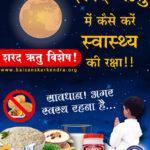 sharad ritu health tips