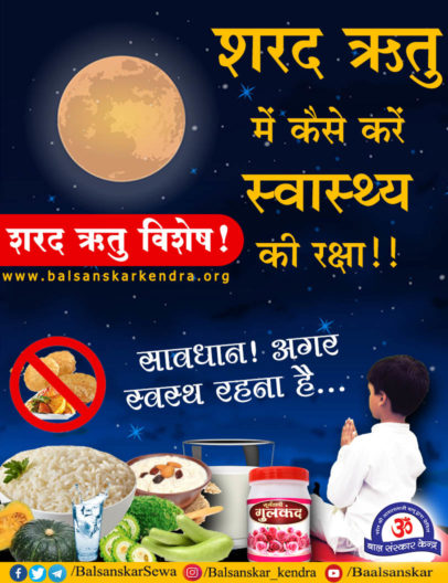 sharad ritu health tips