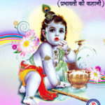 shri krishna prabhavati janmashtami story in hindi