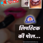 how lipstick is made truth exposed