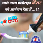 does toothpaste causes cancer