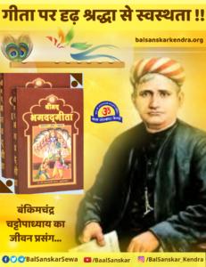 bankim chandra chatterjee bhagwad geeta par shraddha