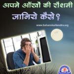 improve eyesight naturally sharad poonam special