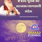sharad purnima special message