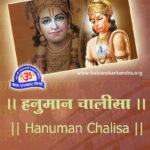 hanuman chalisa path