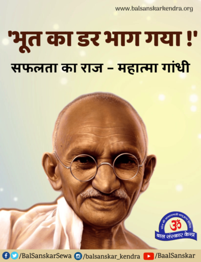 Bhoot Ka Darr Kaise Bhagaya, Mahatama GandhiJi: 2nd Oct Special