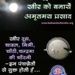 Kheer ko Banaye Amritmay Prasad Recipe: Sharad Purnima 2021