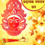 importance of fasting during navratri