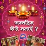 how to celebrate birthday in indian vedic style