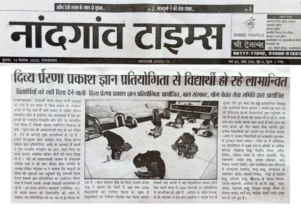 Divya Prerna Prakash Gyan Pratiyogita Rajnandgaon Times