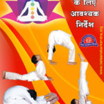 safety precautions for yoga savdhania