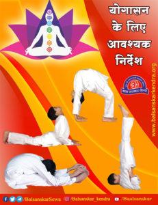 safety precautions for yoga savdhania
