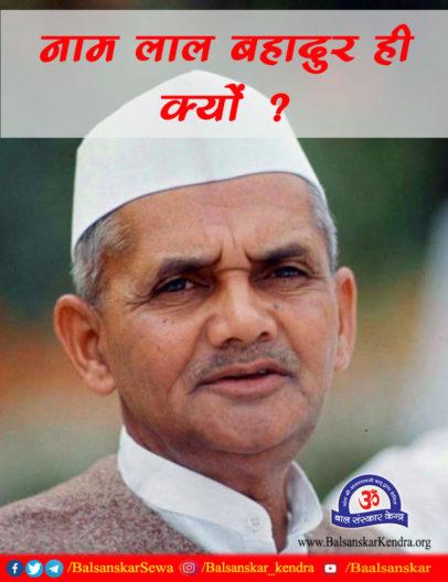 Maa Ne Mera Naam Lal Bahadur Kyu Rakha Lal Bahadur Shastri Ji