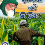 vinoba bhave story ramji ki chidiya
