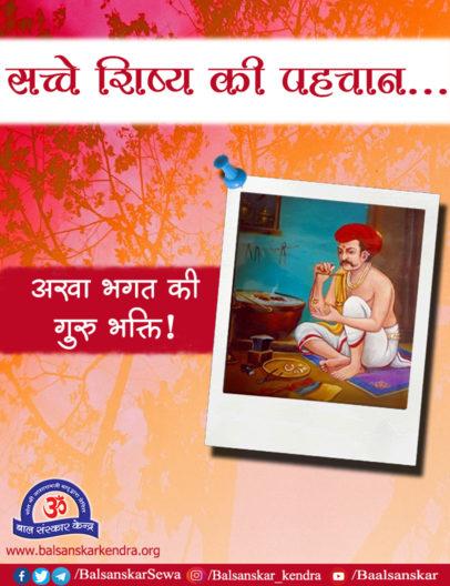 akha bhagat story